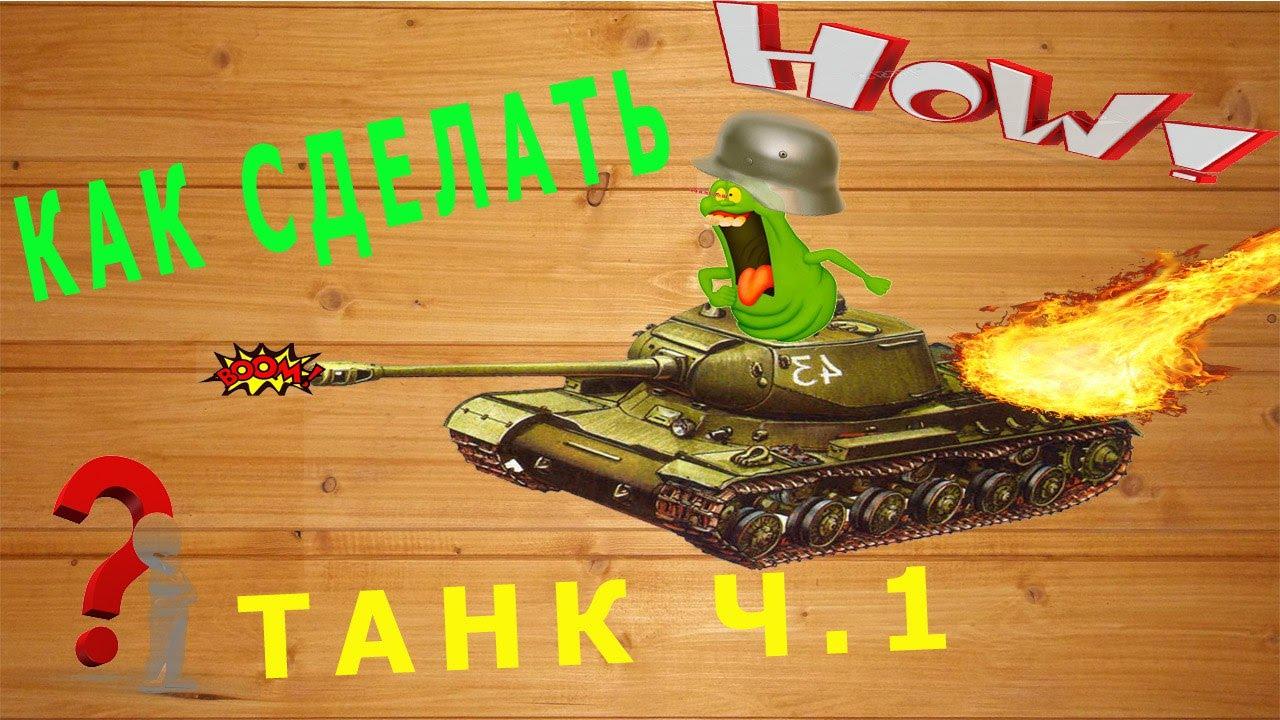 Как сделать танк радиоуправлении