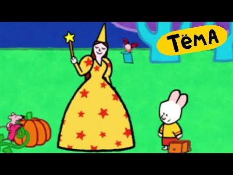 Рисунки Тёмы: Нарисуй фею! Обучающий мультик