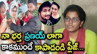 One More Couple Troubled By Family Unlike Pranay and Amrutha | Latest Updates | Tollywood Nagar