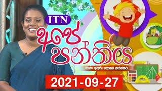 Ape Panthiya - (2021-09-27) | ITN