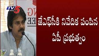 పవన్ జేఎఫ్సీకి నివేదిక పంపిన ఏపీ ప్రభుత్వం..! | Pawan Kalyan's JFC Meeting