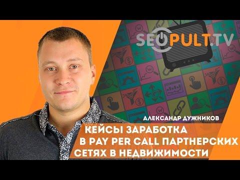 Кейсы заработка в Pay Per Call партнерских сетях в недвижимости