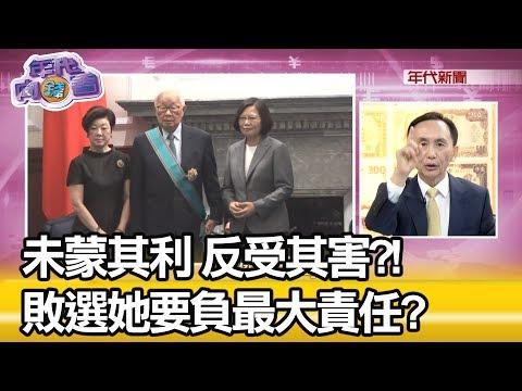 台灣-年代向錢看-20180920 經濟是關鍵?!高雄民調韓追上!?激勵藍選情!?外溢?