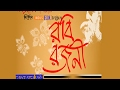 Rabirajoni  Live show of Tagore Songs & Dance   Song :Srikanta Acharya,Dance: Subhasish Bhatterjee MP3