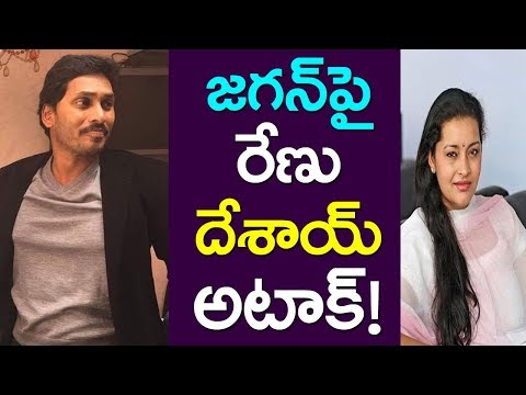 Pawan Kalyan Ex Wife Renu Desai Attack On YS Jagan | Pellalu | Andhra Pradesh | Take One Media| Wife