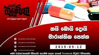 Neth Fm Balumgala 2019-09-12