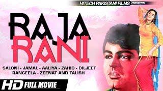 Download RAJA RANI B/W (FULL MOVIE) - OFFICIAL PAKISTANI MOVIE 3Gp Mp4