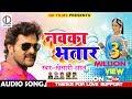 Khesari Lal Yadav का 2018 का सबसे Hit Song | नवका भतार | Navka Bhatar |Latest Bhojpuri Hit Song 2018