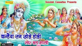 होली स्पेशल कृष्ण भजन : कन्हैया संग खेले होली || Lata Shastri || Most Popular Krishan Bhajan