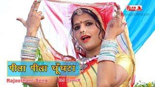 पीला पीला घूँघटा Rajasthani Song DJ REMIX 2018 | Alfa Music & Films | DJ Rajasthani