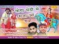 राजस्थानी dj गोगा जी  सांग 2017 !! गोगा मेड़ी में मज़ा आ गया   !! New Goga ji  Song 2017