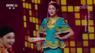 [星光大道]《各国节日服装表演》| CCTV