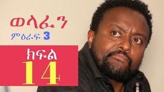 Welafen Drama Season 3 Part 14 - Ethiopian Drama