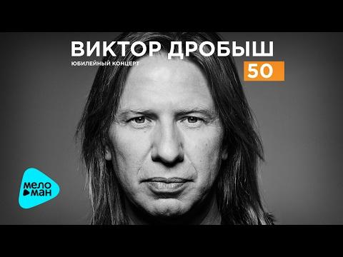 Виктор Дробыш - 50 - Новые песни 2017 (Юбилейный концерт)