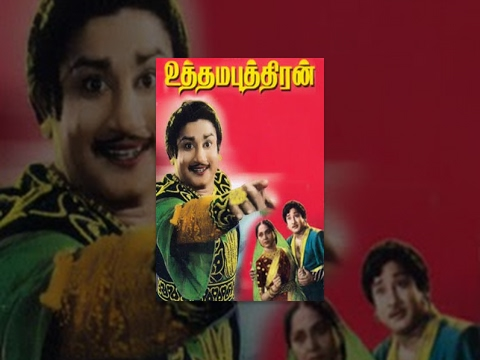 Uthama Puthiran - Sivaji Ganesan, Padmini - Tamil Classic Movie video