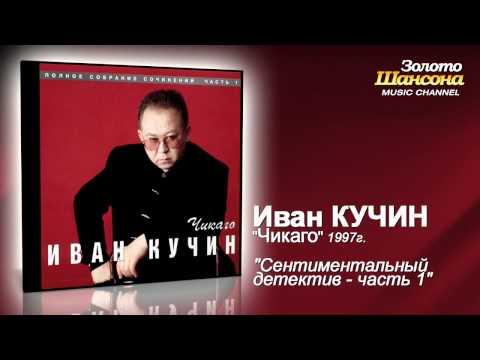 Иван Кучин - Сентиментальный Детектив