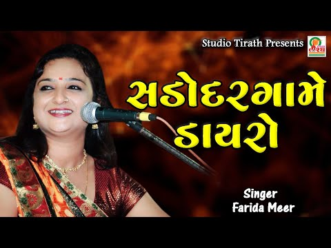 Sona Ne Lage Kyathi Kat-farida Mir video