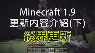『Minecraft 麥塊』1.9更新介紹(下集) 終界更新內容