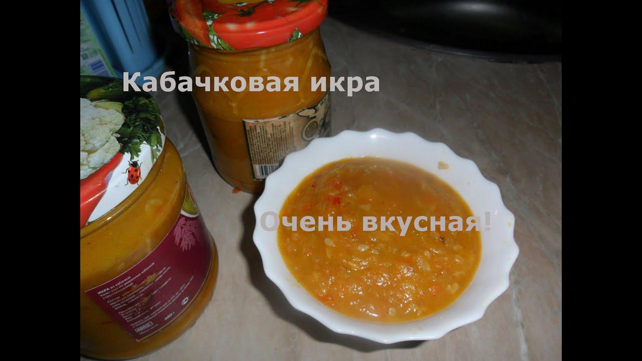 Кабачковая икра на зиму в домашних условиях: рецепт из кабачков 37