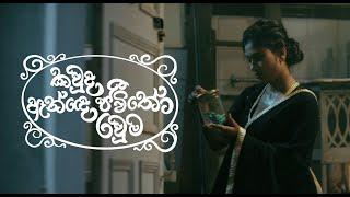 Kawda Ande Jeewitheta Rawma - SKITZOsl