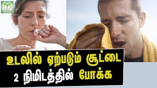 How to Reduce Body Heat naturally - Tamil Health &  Beauty Tips
