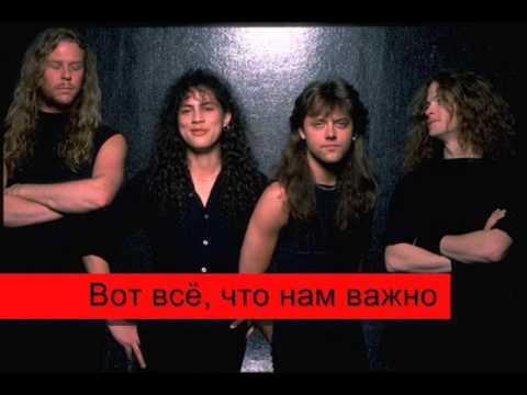 Metallica Nothing Else Matters (на русском)