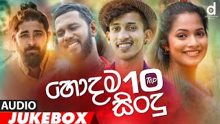 Desawana Music Top 10 Hits (Audio Jukebox)