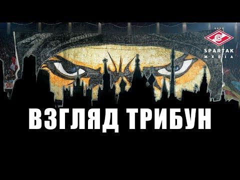 «Спартак» — «СКА-Хабаровск». «Взгляд трибун», 11.03.2018.