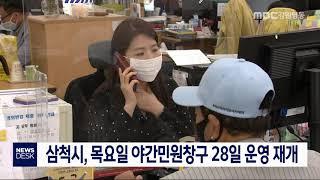 삼척시, 야간민원창구 운영 재개