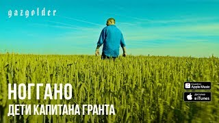 Клип Ноггано - Дети капитана Гранта