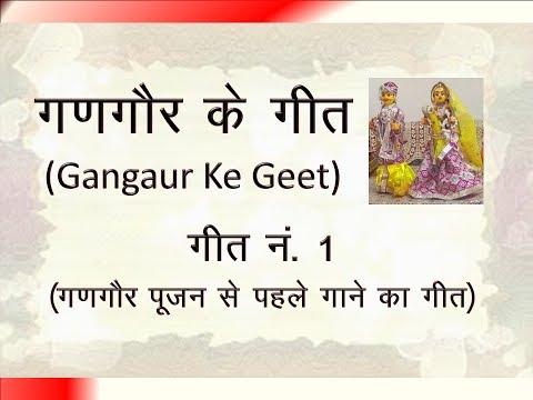 gangour geet | gangour song with lyrics | गणगौर के गीतों को राग के साथ सीखें. (गीत नं 1)
