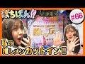 #66「私の推しメンカットイン!!」SKE48・ゼブラエンジェルのガチバトル ぱちばん!!〈ぱちんこ AKB48-3 誇りの丘〉[公式/第1、3木曜日更新]