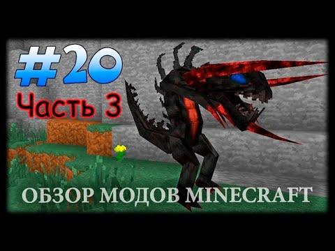 Таких Страшных Мобов Вы Точно Не Видели (Часть 3) - Lycanite's Mobs Mod Майнкрафт
