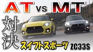 ATとMTではどっちが速い?プロドライバーが検証!スイフトスポーツ編 ZC33S SWIFT