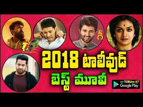 2018 Tollywood Best Movie | 2018 Telugu Best Movies | Top 5 Best Movies Of 2018 Tollywood| T2BLive