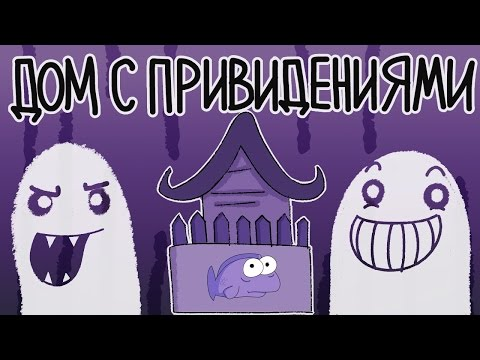 Дом с Привидениями | My Traumatizing Haunted House Experience (Русский Дубляж)