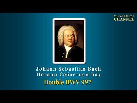 Бах Иоганн Себастьян - BWV 997 -  Прелюдия-Сарабанда-Жига