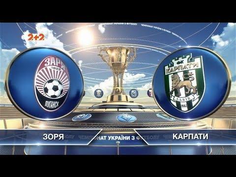 Заря - Карпаты - 0:0. Обзор матча