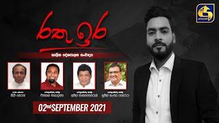 Rathu Ira ll 2021-09-02