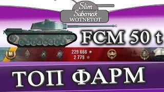 #ТОП ФАРМ 230к Серебра за бой Отличный #Фарм #worldoftanks FCM 50 t Как фармит?