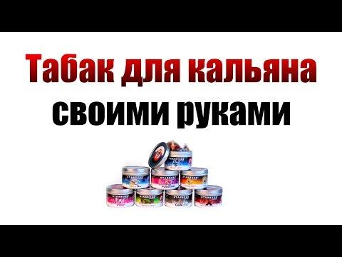 Табак для кальяна своими руками рецепт
