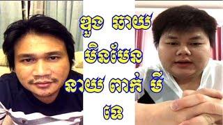 កុំភ្លេចណាថាខ្ញុំឈ្មោះ ឌួង ឆាយ ចឹងមិនងាយទេណាអាក្អូនពៅ មានគេចង់លួច ACCOUNT FB លោក Duong Chay