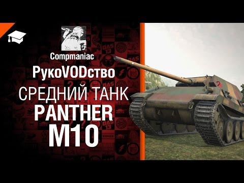 Средний танк Panther M10 РукоVODство от Compmaniac World of Tanks