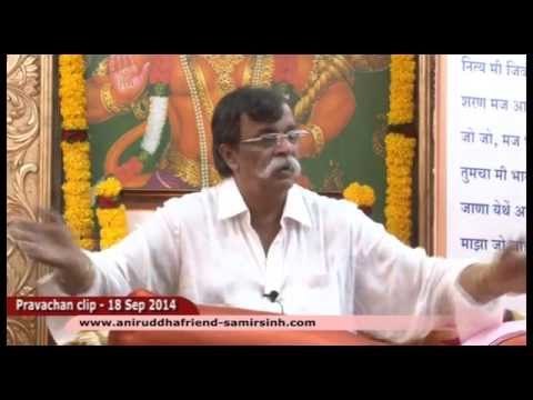 Aniruddha Bapu Hindi Discourse 18 Sep 2014 - भयभंजक हनुमानजी (Bhaya-Bhanjak Hanumanji)