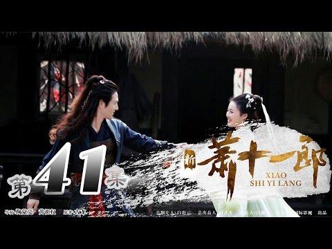 陸劇-新蕭十一郎-EP 41