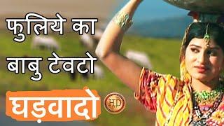 Rajasthani Songs ! फुलिये का बाबु टेवटो घड़वादो... HD |folk |Prakash Gandhi Pushpa Sankhla