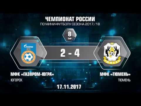8 тур. Газпром-ЮГРА - Тюмень. 2-4
