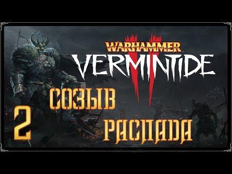 Warhammer: Vermintide 2 ★ Акт 1: Созыв распада [WQHD]