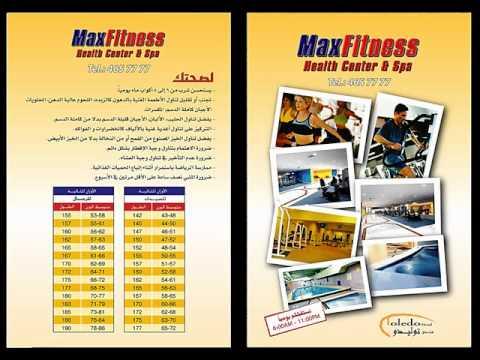 Toledo Amman Hotel Jordan Health Club & Fitness