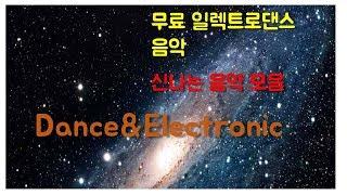 무료배경음악 / 상업적 이용가능한 음악 / Dance Electronic Music / 무료 배경 음악모음 / 댄스일렉트로닉음악 / 신나는 음악 / 무료BGM / 영상 BGM